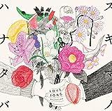 スキマノハナタバ 〜Love Song Selection〜(初回限定盤)