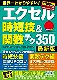 エクセル時短技&関数テク350 最新版 (学研コンピュータムック)