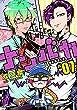 ナンバカ 7【フルカラー・電子書籍版限定特典付】 (comico)