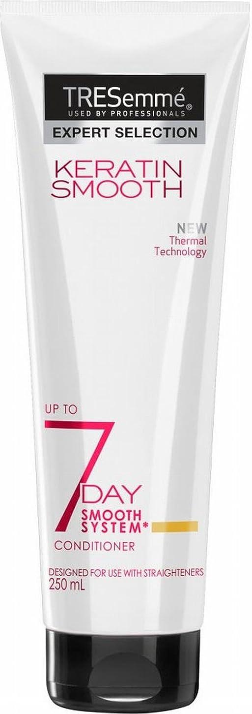 確執万一に備えて本当のことを言うとTRESemme 7 Day Keratin Smooth Conditioner (250ml) Tresemme 7日ケラチンスムーズコンディショナー( 250ミリリットル) [並行輸入品]