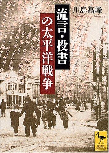 流言・投書の太平洋戦争 (講談社学術文庫)