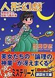 人形幻戯 (講談社文庫)
