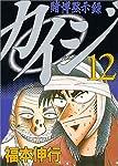 カイジ(12) (ヤンマガKCスペシャル)