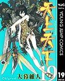 天上天下 モノクロ版 19 (ヤングジャンプコミックスDIGITAL)