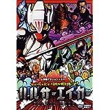 ハルサーエイカー 沖縄限定版DVD(3枚組み)