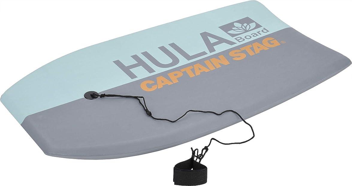 うなずくマニアック闘争【Amazon.co.jp 限定】キャプテンスタッグ(CAPTAIN STAG) ボディボード EVA ボディーボード 33inc リーシュコード付き グレー×サックス HULA UX-1045