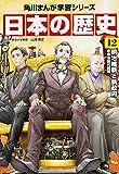 角川まんが学習シリーズ 日本の歴史 12 明治維新と新政府 明治時代前期