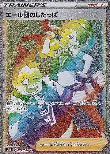 ポケモンカードゲーム剣盾 s1H シールド エール団のしたっぱ HR ポケカ ソード&シールド サポート