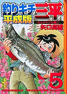釣りキチ三平 平成版(5) (講談社漫画文庫)