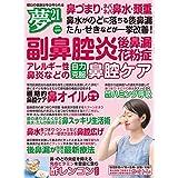 夢21 2020年 04月号 [雑誌] (WAKASA PUB)