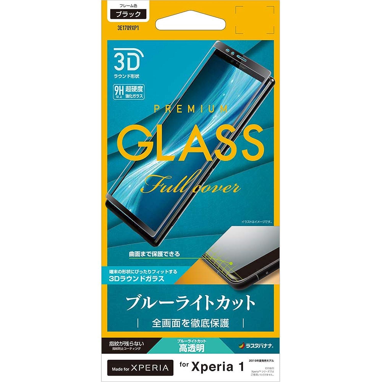 ラスタバナナ Xperia 1 フィルム 曲面保護 強化ガラス ブルーライトカット 高光沢 3Dフレーム ブラック エクスペリア1 液晶保護フィルム 3E1709XP1