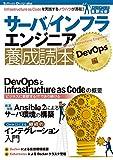 サーバ/インフラエンジニア養成読本 DevOps編 [Infrastructure as Code を実践するノウハウが満載! ] (Software Design plus)
