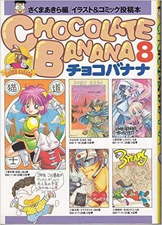 チョコバナナ―イラスト&コミック投稿本 (第8巻)