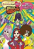 『ももクロChan』第7弾 芸能人のゴールデンタイム 第36集 DVD[DVD]