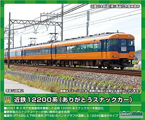 グリーンマックス Nゲージ 近鉄12200系 ありがとうスナックカー 4両編成セット (動力付き) 50692 鉄道模型 電車