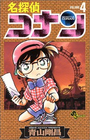 名探偵コナン (4) (少年サンデーコミックス)の詳細を見る