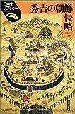 秀吉の朝鮮侵略 (日本史リブレット)