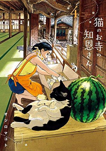 猫のお寺の知恩さん(4) (ビッグコミックス) - オジロマコト