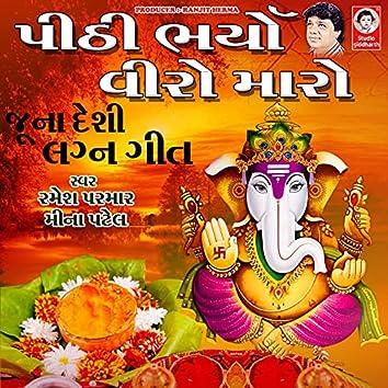 Pithi Bhariyo Viro Maro - Juna Desi Lagna Geet
