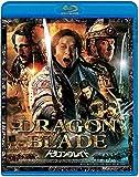 ドラゴン・ブレイド[Blu-ray/ブルーレイ]