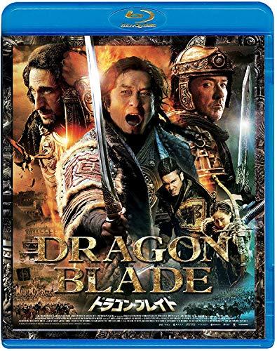 ドラゴン・ブレイド [Blu-ray] - ジャッキー・チェン, ジョン・キューザック, エイドリアン・ブロディ, リン・ポン, チェ・シウォン, ダニエル・リー