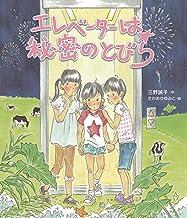 表紙: エレベーターは秘密のとびら   三野誠子