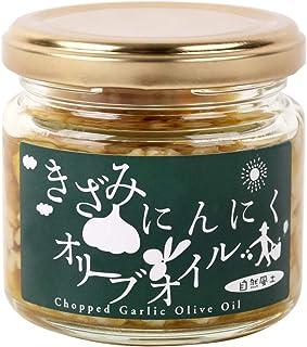 きざみにんにくオリーブオイル 無添加 ガーリックオイル 香川県産 (1個入り)