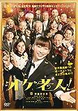 オケ老人! [DVD] image