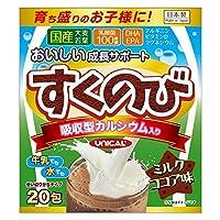 【20個セット】ユーワ すくのび ミルクココア味 3g×20包×20個セット