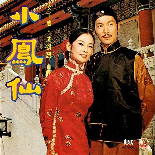 Chin Sui Man & 冼Jian Li
