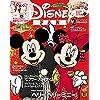 ディズニーファン 2020年 2月号 [雑誌] (DISNEY FAN)