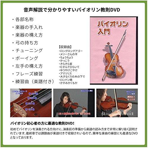 キョーリツ『Hallstatt入門用バイオリン10点セットV-12(9707101300)』