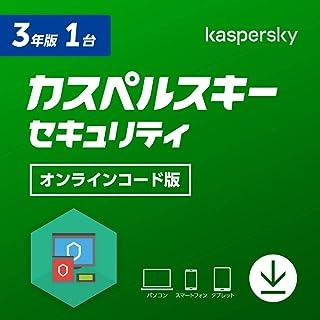 カスペルスキー セキュリティ (最新版) | 3年 1台版 | オンラインコード版 | Windows/Mac/Android対応