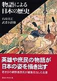 物語による日本の歴史 (講談社学術文庫)