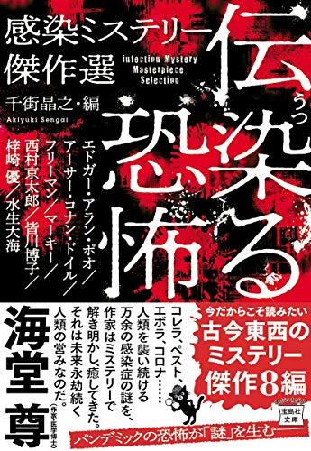 伝染る恐怖 感染ミステリー傑作選 (宝島社文庫)