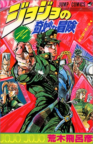 ジョジョの奇妙な冒険 14 (ジャンプコミックス)の詳細を見る