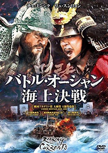 【第5位(同率)】『バトル・オーシャン/海上決戦』