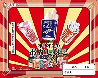 オリオン 駄菓子 オリオンのおかしばこ 【懐かしの駄菓子の詰め合わせ】