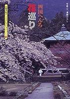 四国へんろ 花巡り (京都書院アーツコレクション)
