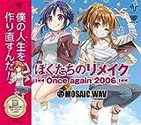 ぼくたちのリメイク〜Once again 2006〜 初回特典付