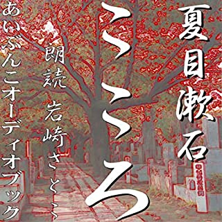 こころ                   著者:                                                                                                                                 夏目 漱石                               ナレーター:                                                                                                                                 岩崎 さとこ                      再生時間: 10 時間  12 分     2件のカスタマーレビュー     総合評価 4.5