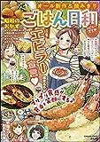 ごはん日和 Vol.19 エビラー宣言 [雑誌] (ぶんか社コミックス)