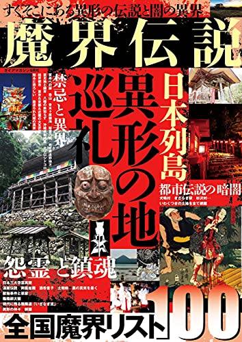 魔界伝説 日本列島 異形の地 巡礼