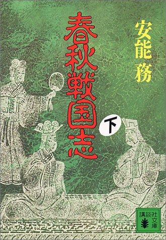春秋戦国志〈下〉 (講談社文庫)