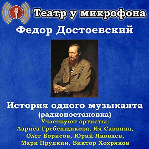 Couverture de Istoriya odnogo muzykanta