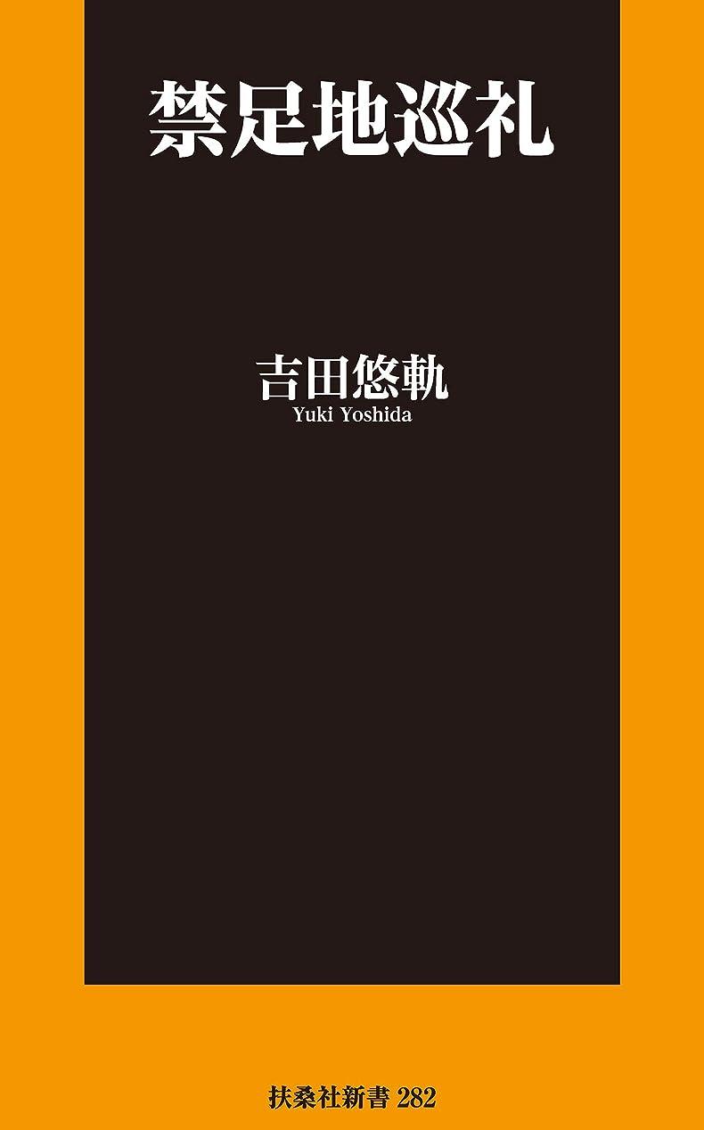 買い物に行く蒸留するトイレ禁足地巡礼【電子特別版】 (扶桑社BOOKS新書)
