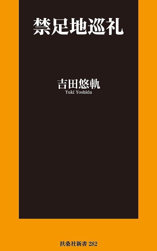 レガシー落花生読む禁足地巡礼【電子特別版】 (扶桑社BOOKS新書)