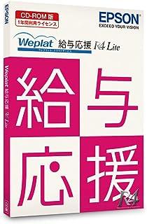 【旧商品】Weplat給与応援R4 Lite   Ver.18.1   平成30年 年末調整対応   CD版