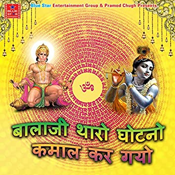 Balaji Tharo Ghotno Kamal Kar Gayo