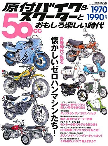 原付バイク & スクーターとおもしろ楽しい時代 (M.B.MOOK)